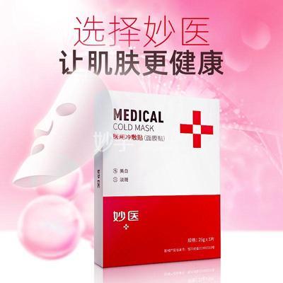 妙医面膜A组合:3盒美白+2盒修复