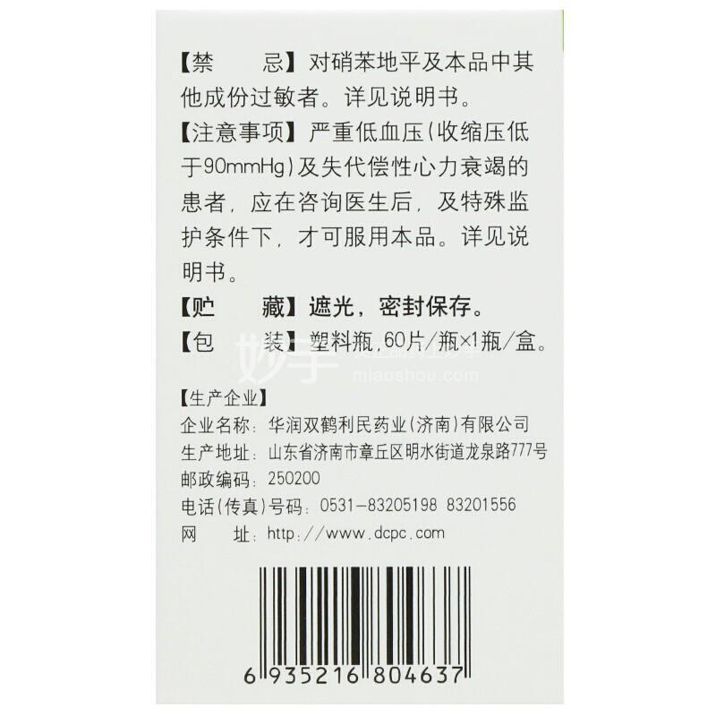 双鹤药业 贝奇灵 硝苯地平缓释片(Ⅱ) 20mg*60片