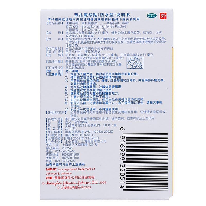 邦迪 苯扎氯铵贴(防水型) 22.5mm*12.7mm*20片