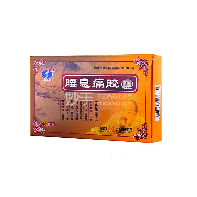 【瑞盈】 腰息痛胶囊 0.3g*32粒