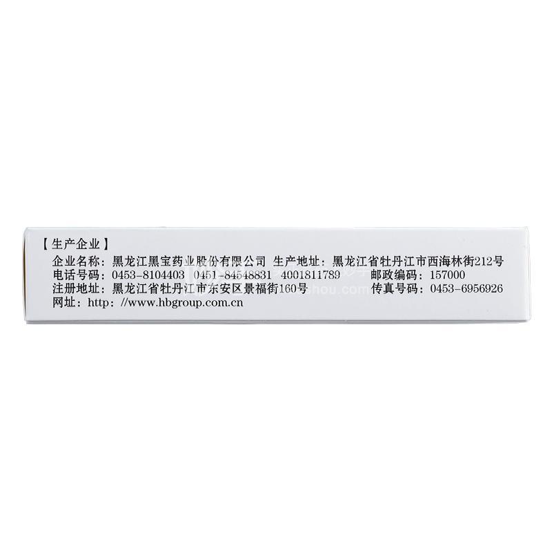 黑宝 熊胆胶囊 0.25g*12粒