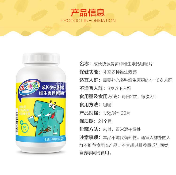多种维生素钙咀嚼片
