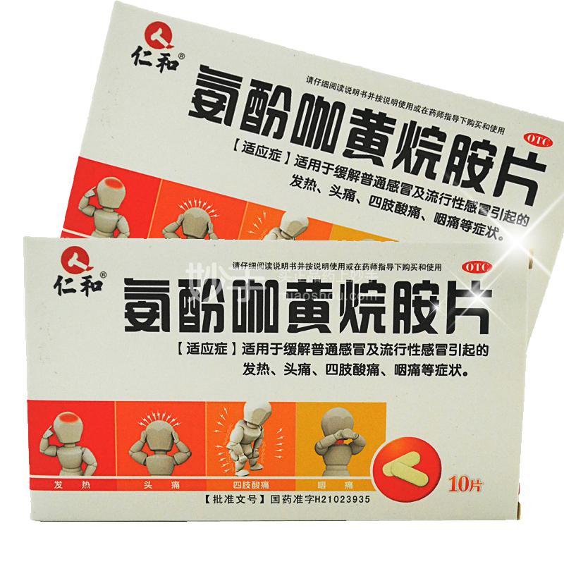 仁和 氨酚咖黄烷胺片 10片