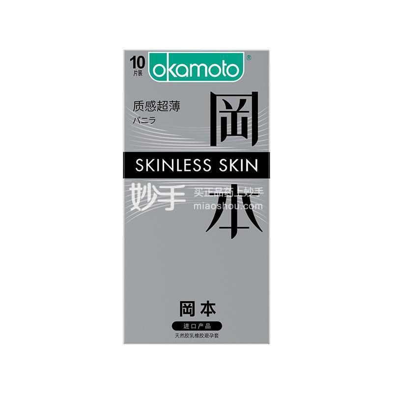 冈本skin质感超薄香草味10只避孕套