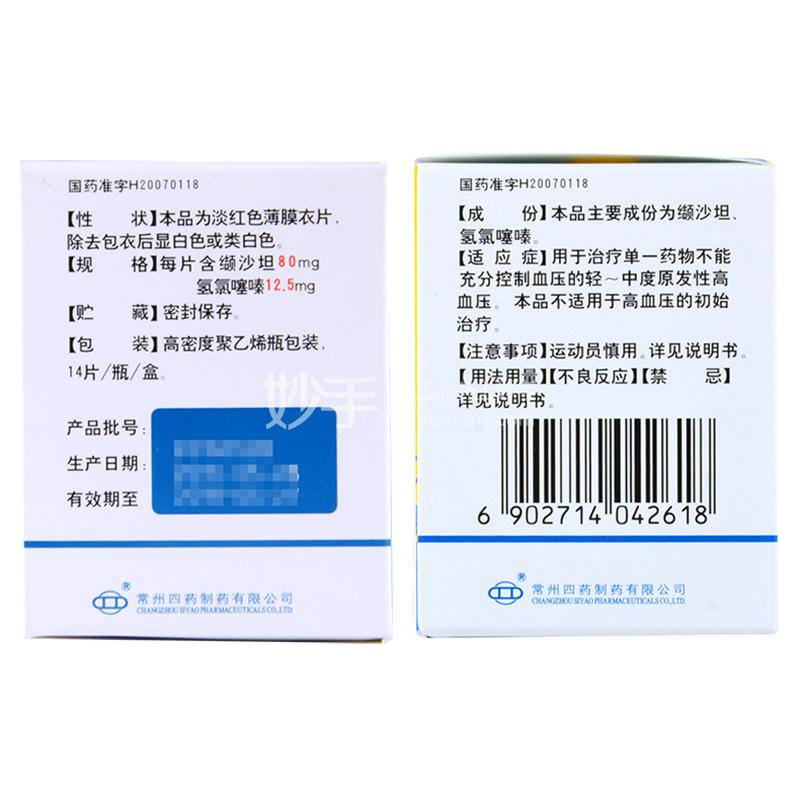 常州四药 缬沙坦氢氯噻嗪片 80mg:12.5mg*14片