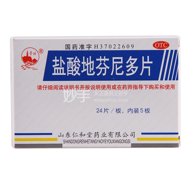 仁和堂 盐酸地芬尼多片 25mg*120片
