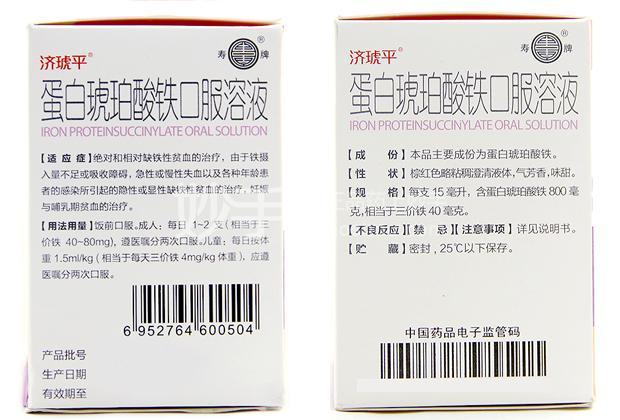 蛋白琥珀酸铁口服溶液