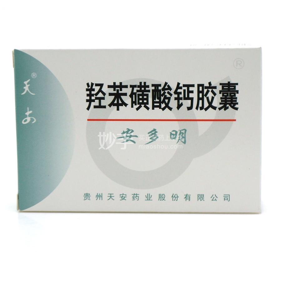 【安多明】 羟苯磺酸钙胶囊  0.25克×24粒