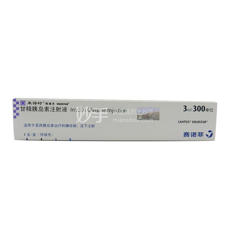 来得时 甘精胰岛素注射液 3ml:300单位
