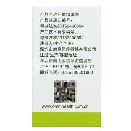 稳和 血糖试纸(稳和) XGS-301型