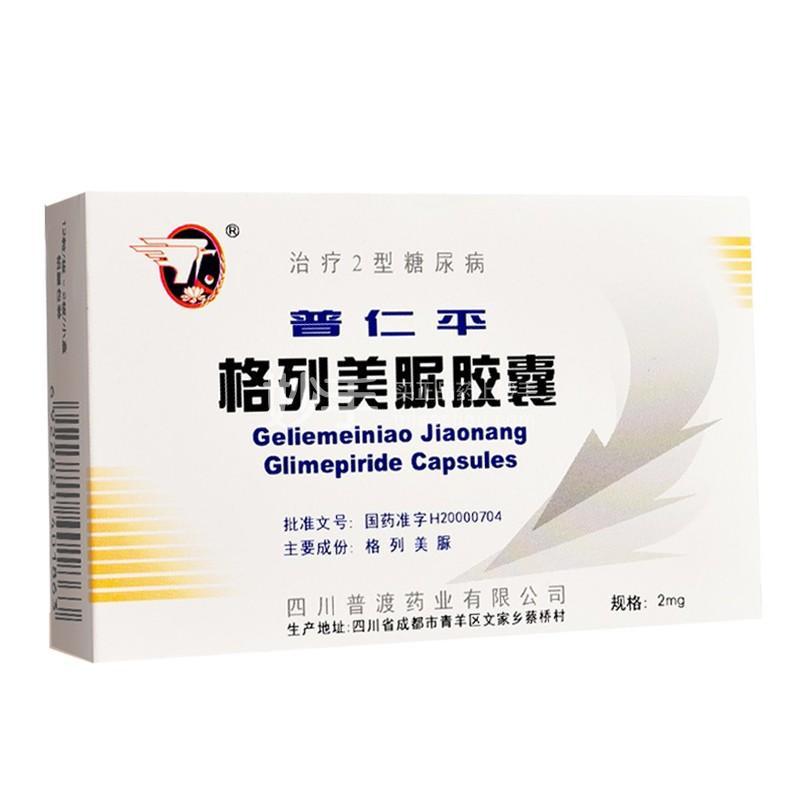 普仁平 格列美脲胶囊 2mg*24粒