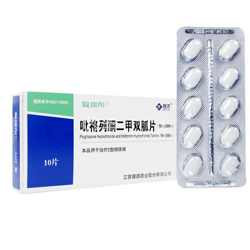 吡格列酮二甲双胍片
