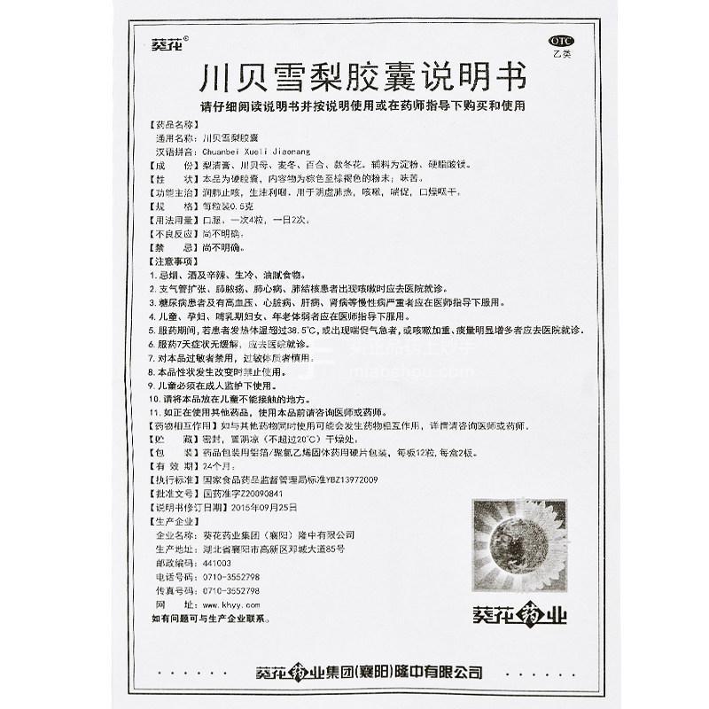 葵花 川贝雪梨胶囊 0.5g*24粒