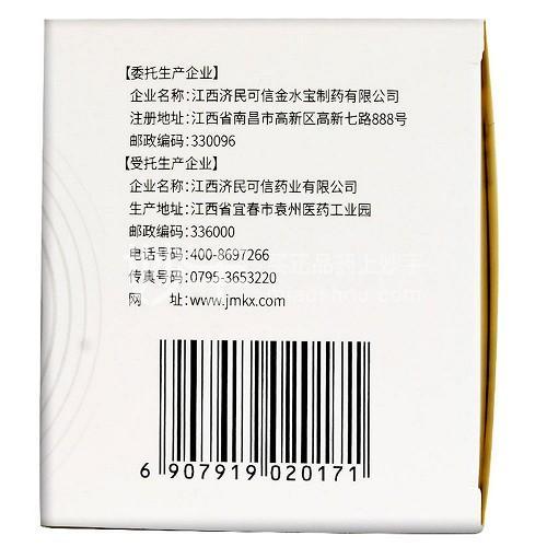 【爆品秒杀】金水宝 金水宝胶囊 0.33g*9粒*8板