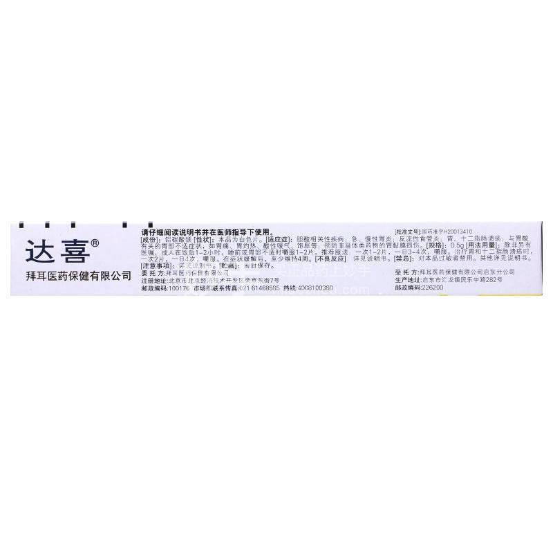 铝碳酸镁片