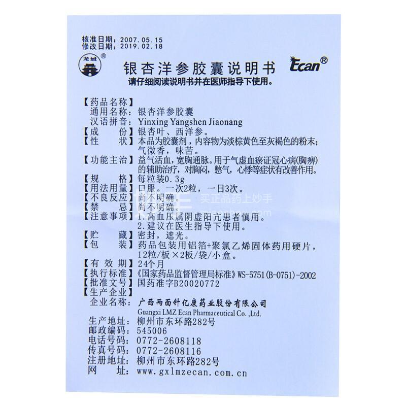 龙城 银杏洋参胶囊 0.3g*12粒