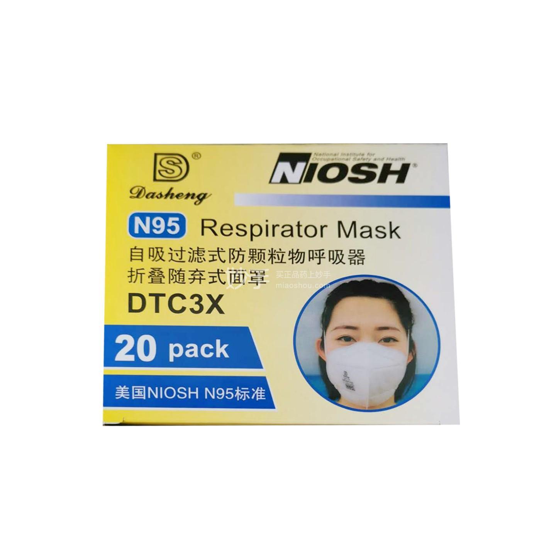 口罩+消毒酒精套餐:20只N95口罩 + 6盒消毒酒精棉片