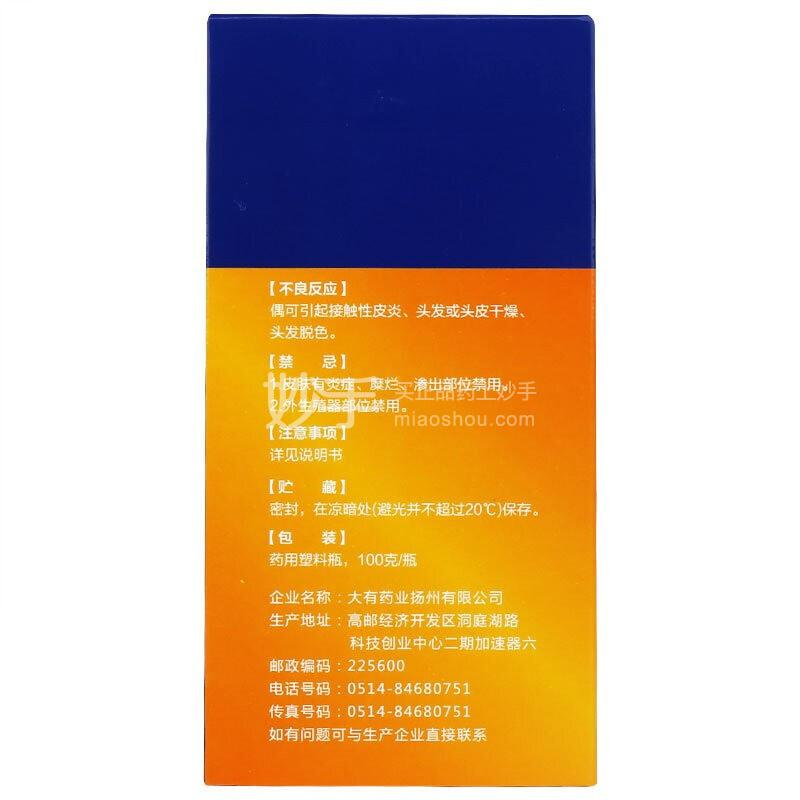 新亚喜乐 二硫化硒洗剂 100g:2.5g