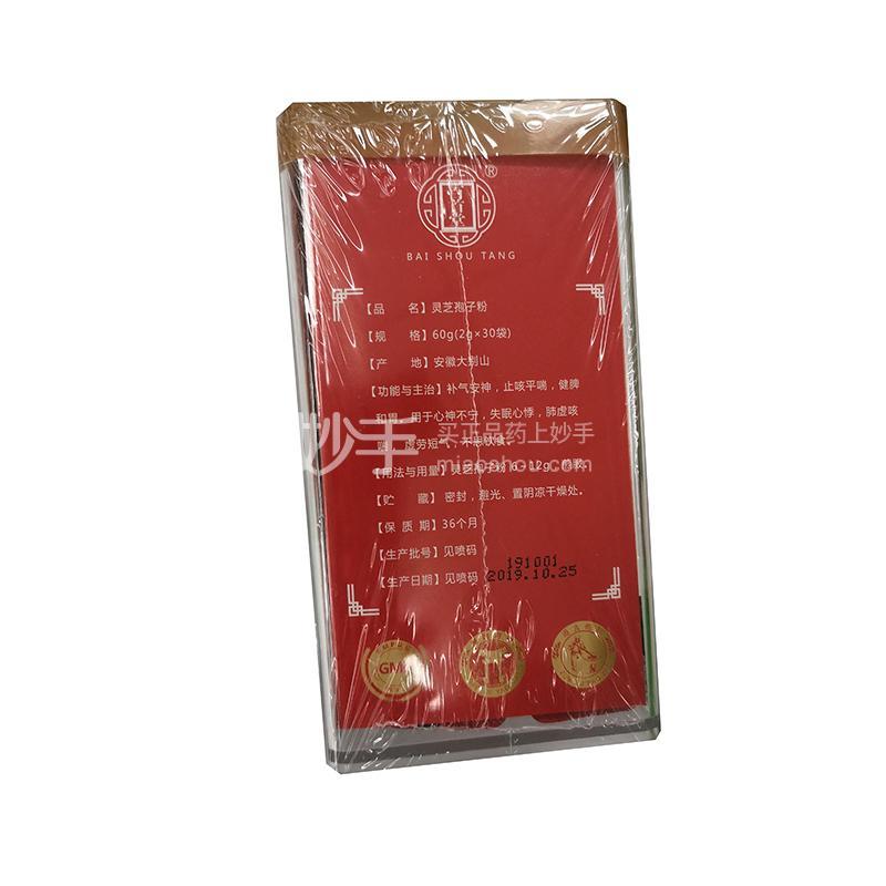 百首堂 灵芝孢子粉 60g(2g*30袋)