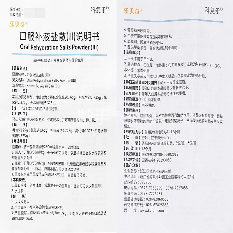 乐贝奇 口服补液盐散(Ⅲ)  5.125g*6袋