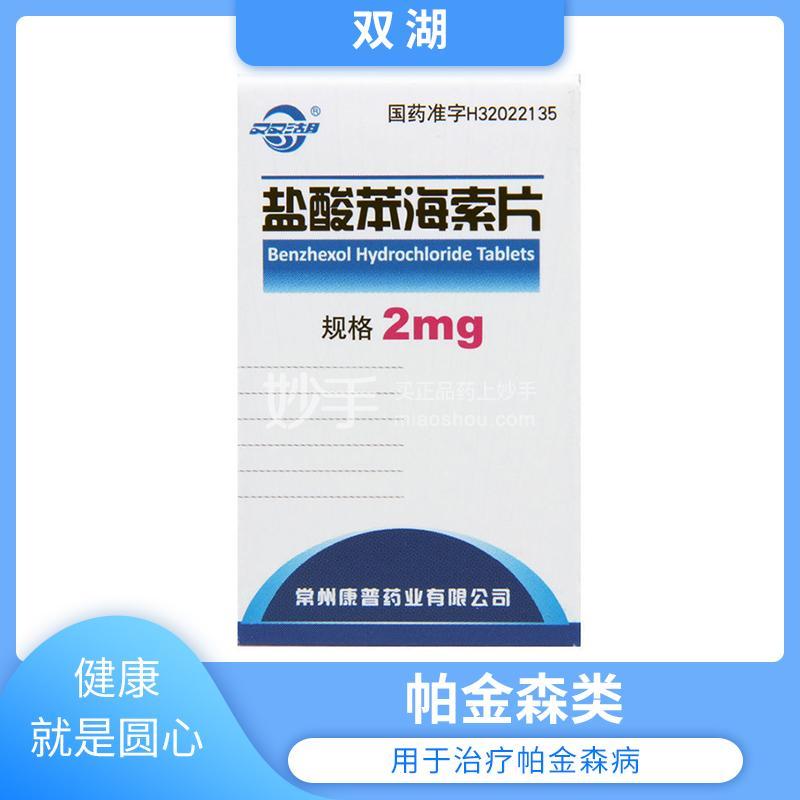 双湖 盐酸苯海索片 2mg*100s