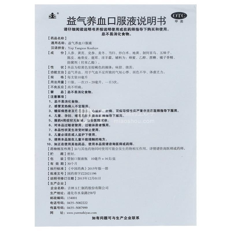 玉仁 益气养血口服液 10ml*16支/盒