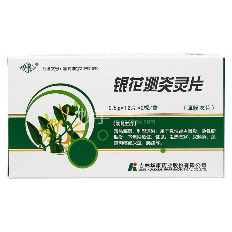 华丹 银花泌炎灵片 0.5g*12片*2板