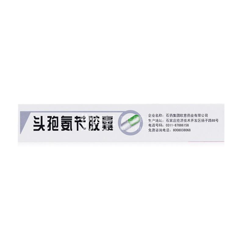 欧意 头孢氨苄胶囊 0.25g*24粒