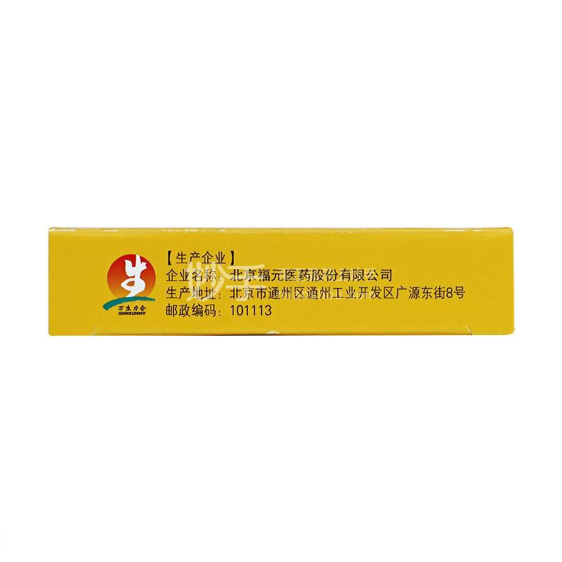 万瑞平 阿卡波糖片 50mg*15片*2板