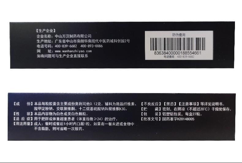 简肥 奥利司他胶囊 27粒+(妙医)医用冷敷贴(面膜贴)