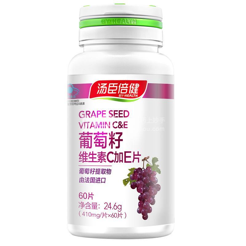 BY-HEALTH/汤臣倍健 葡萄籽维生素C加E片 410mg*60片