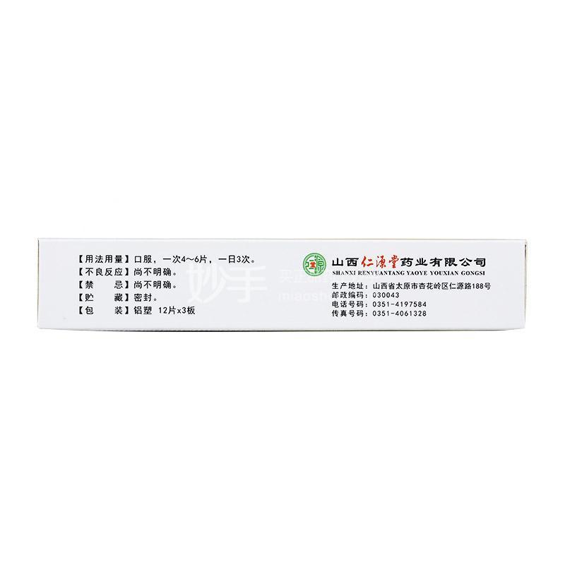 千年草 糖尿灵片 0.3g*12片*3板