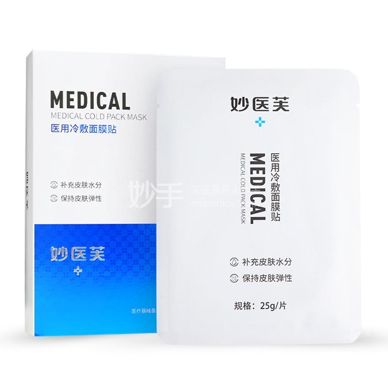 【包邮】妙医芙 面膜  医美补水款5盒(一个疗程)5片/盒