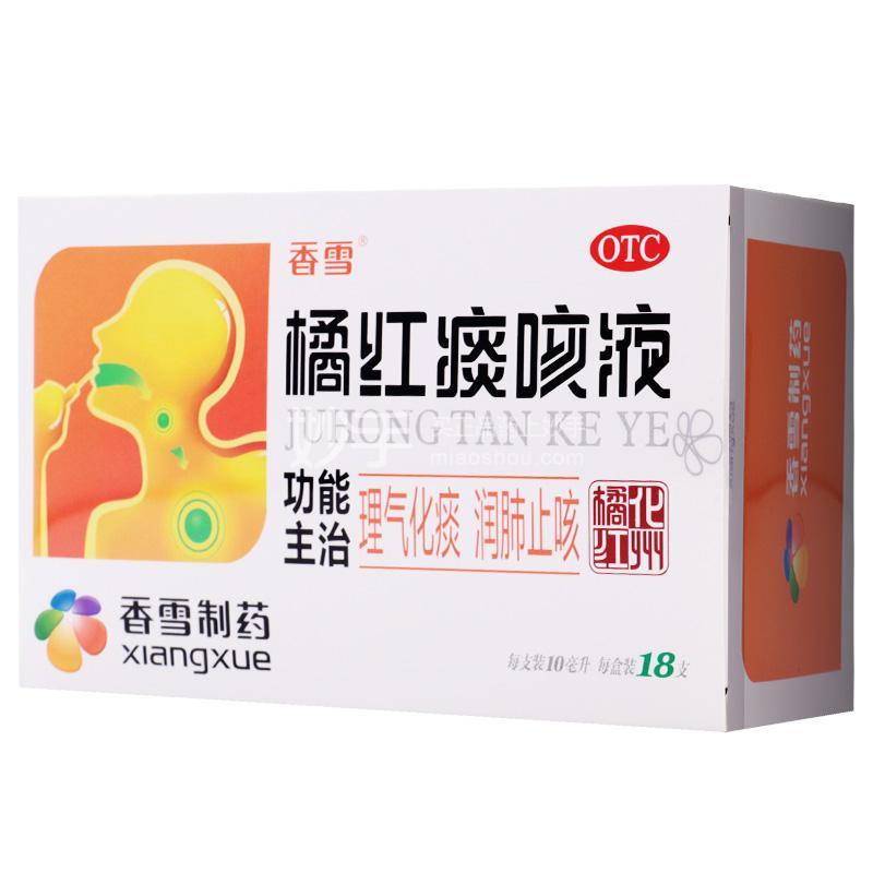 香雪 橘红痰咳液 10ml*18支(含蔗糖)