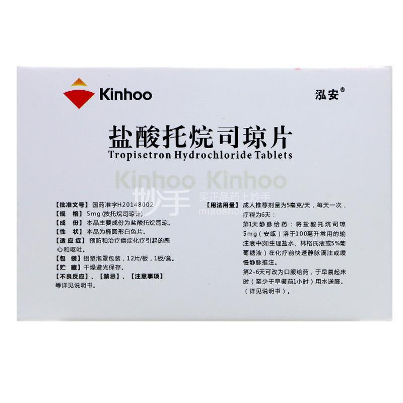 盐酸托烷司琼片
