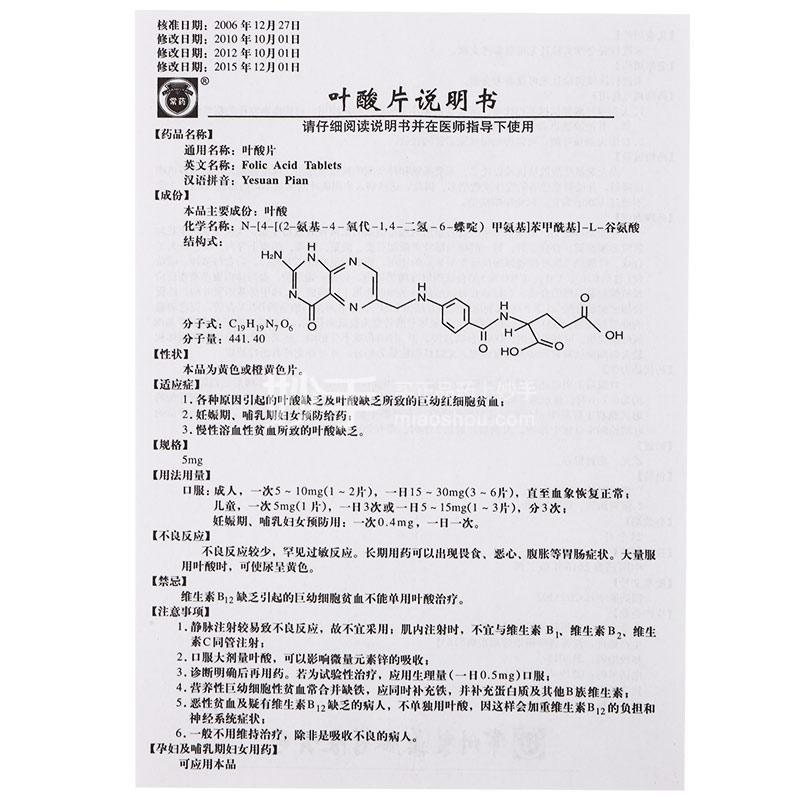 常药 叶酸片 5mg*100片