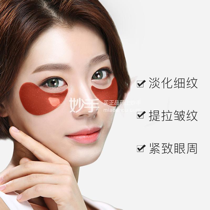香蒲丽人参果修复眼膜60片/盒 红