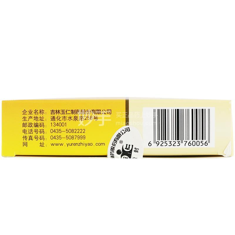 玉仁 开郁舒肝丸 8g*12袋