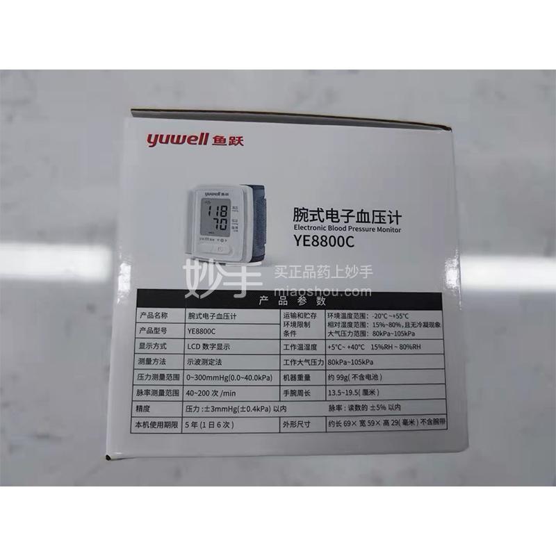 (鱼跃)腕式电子血压计 YE8800C