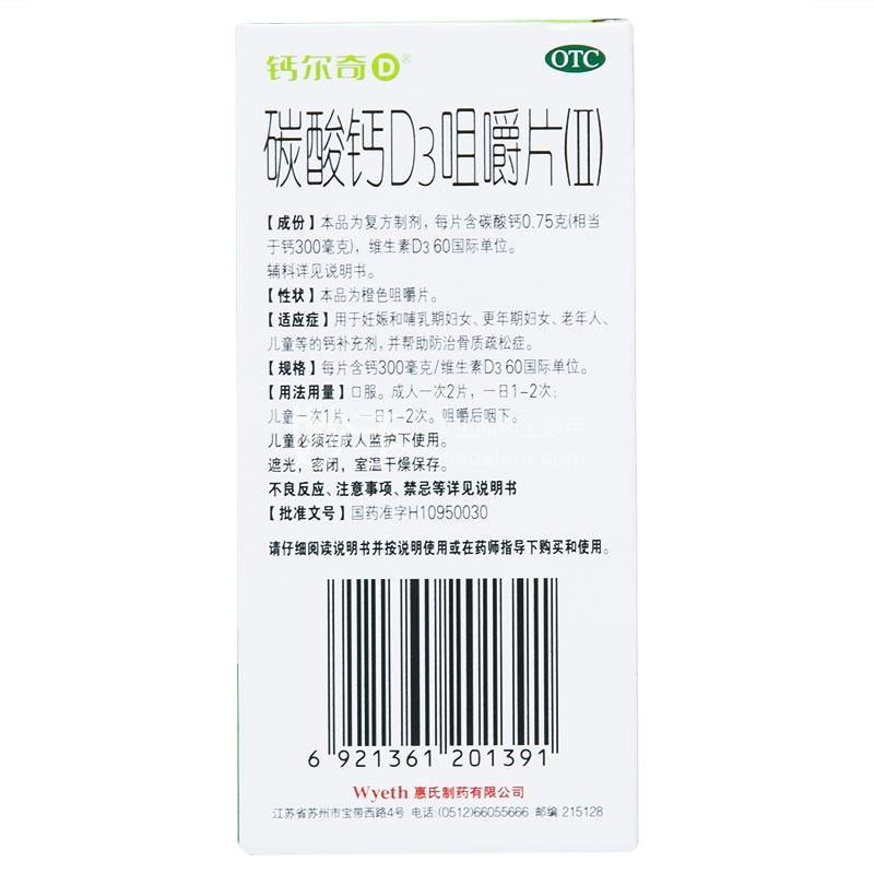钙尔奇 碳酸钙D3咀嚼片II 64片