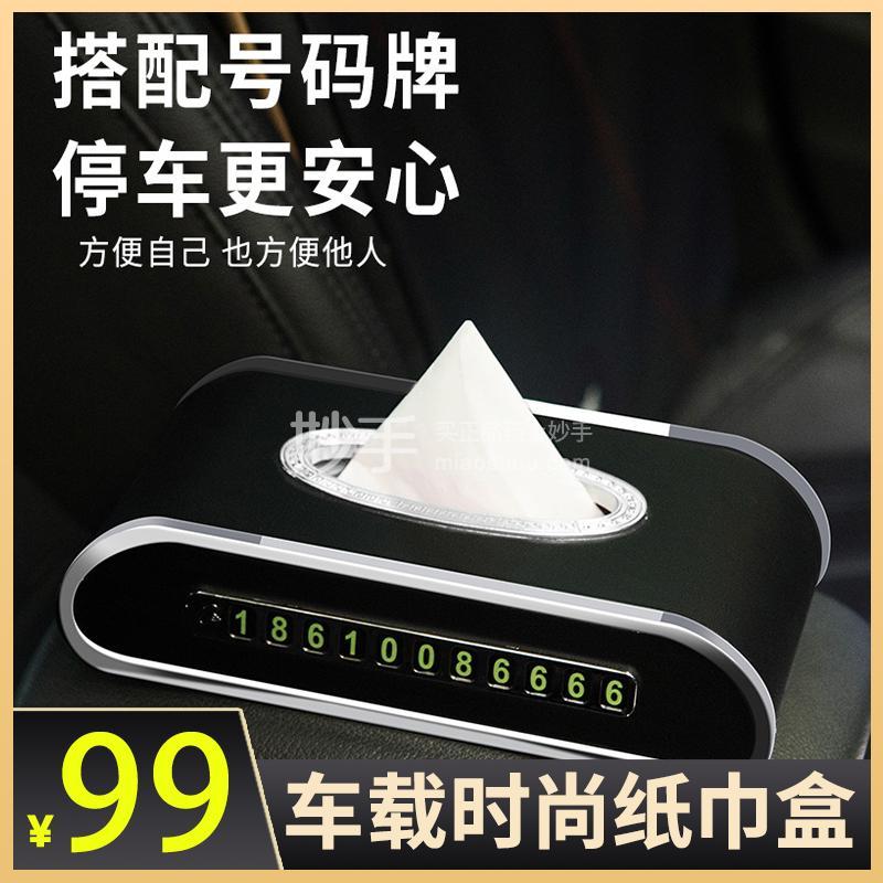 抖店车载多功能纸巾盒,【带车标红色】升级