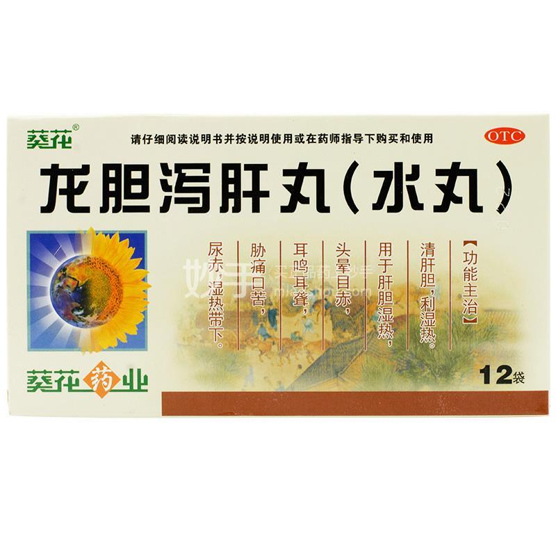 葵花 龙胆泻肝丸(水丸) 3g*12袋