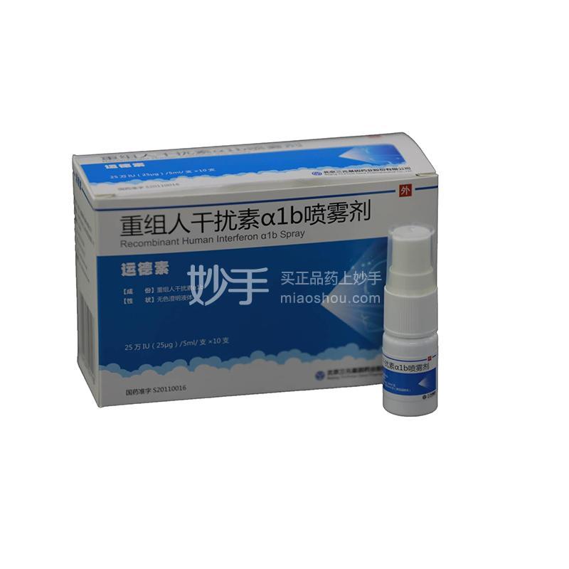 运德素 重组人干扰素α1b喷雾剂 25万IU(25μg)5ml*支