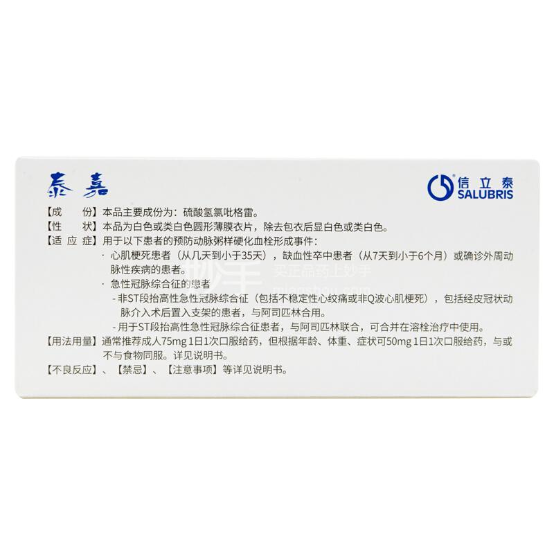泰嘉 硫酸氢氯吡格雷片 25mg*20片*3板