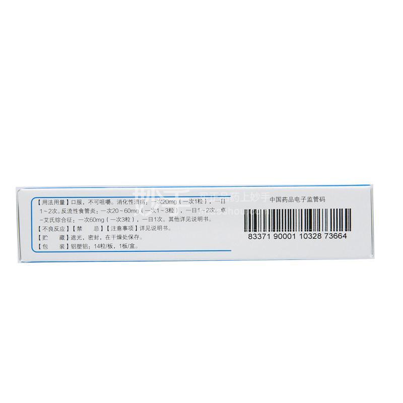 仁和 奥美拉唑肠溶胶囊 20mg*14粒