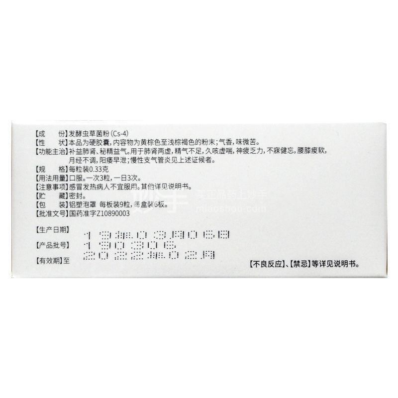 【6盒特惠】金水宝 金水宝胶囊 0.33g*9粒*6板*6盒