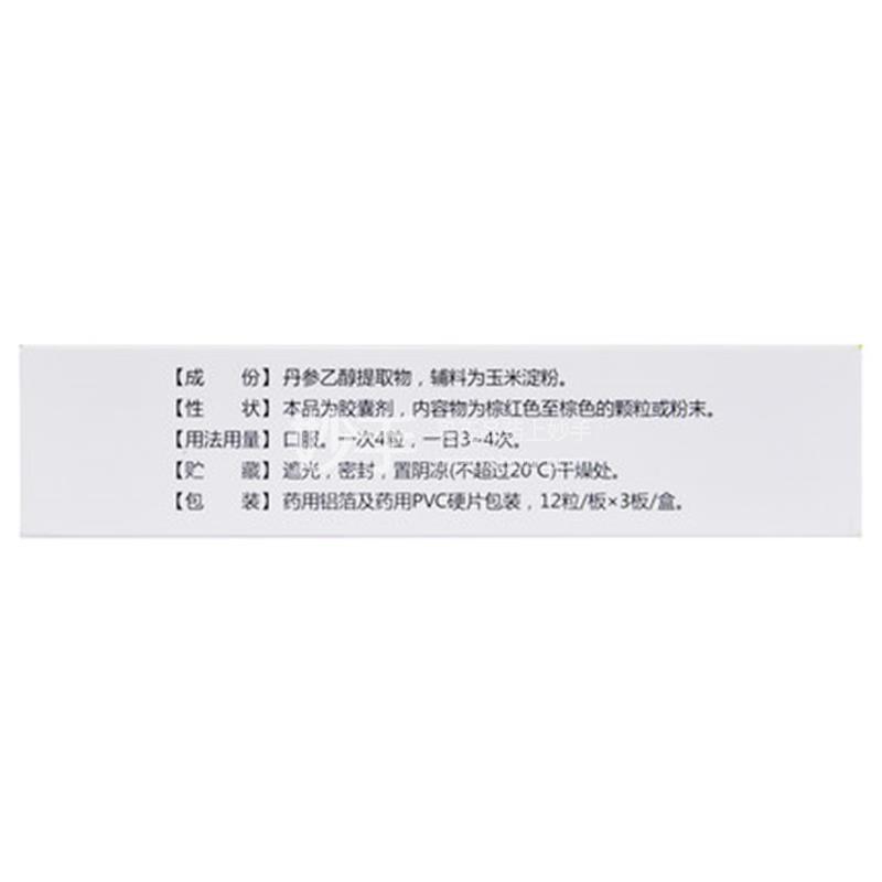 【希力】丹参酮胶囊 0.25g*36片