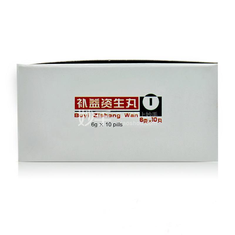 同仁堂 补益资生丸 6g*10丸