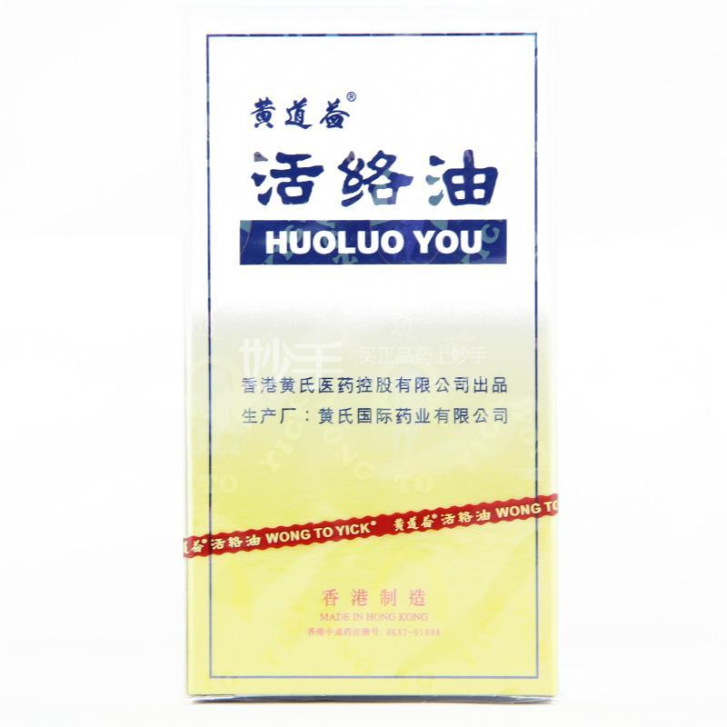 黄道益 活络油 25ml