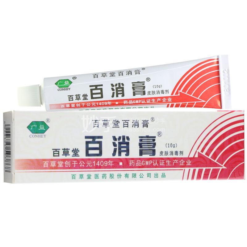 广益 百草堂百消膏 10g/支